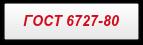 Проволока ГОСТ 6727. Проволока ВР 3, ВР 4, ВР 5 для армирования